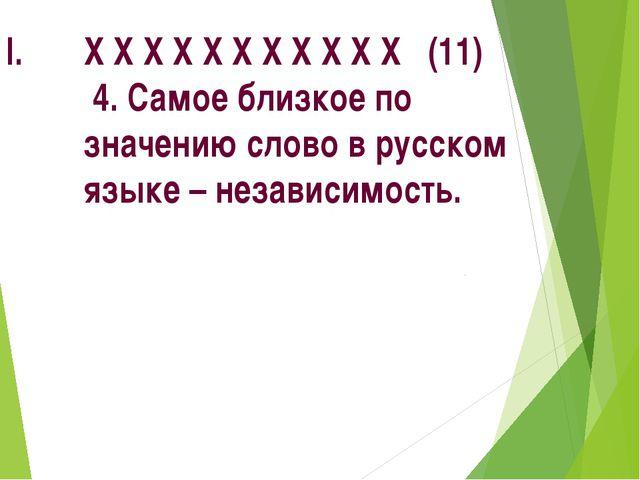 X X X X X X X X X X X (11) 4. Самое близкое по значению слово в русском языке...