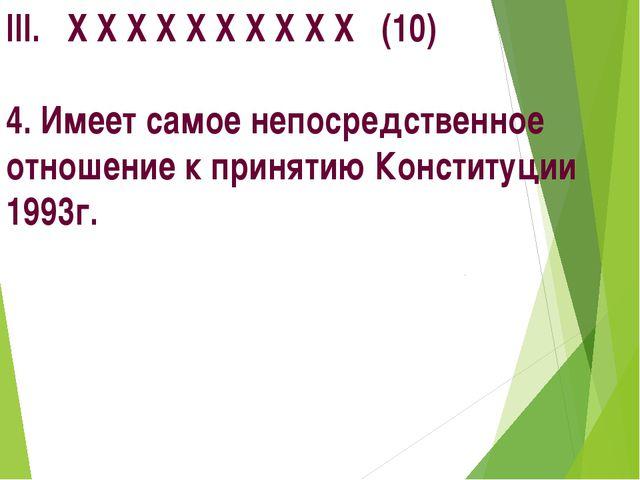 III. Х Х Х Х Х Х Х Х Х Х (10) 4. Имеет самое непосредственное отношение к при...