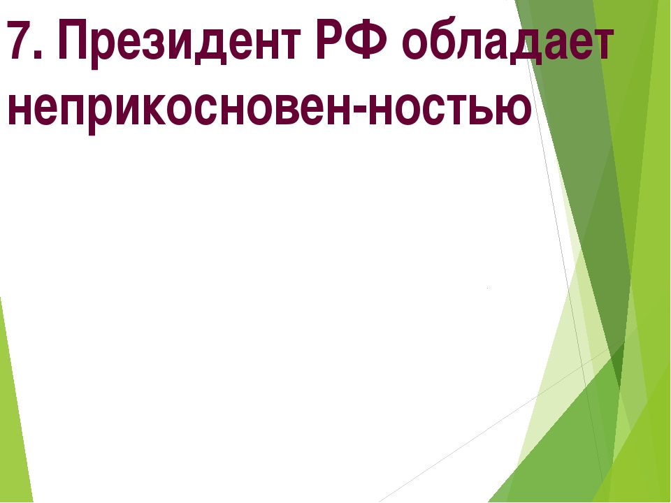 7. Президент РФ обладает неприкосновен-ностью