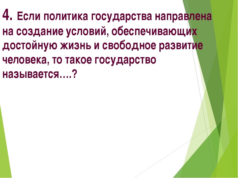 4. Если политика государства направлена на создание условий, обеспечивающих д...