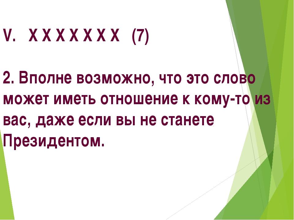 V. Х Х Х Х Х Х Х (7) 2. Вполне возможно, что это слово может иметь отношение...