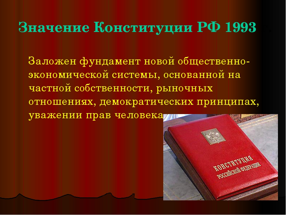 Значение Конституции РФ 1993 г. Заложен фундамент новой общественно-экономич...