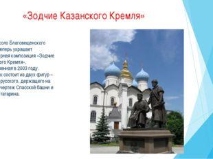 «Зодчие Казанского Кремля» Сквер около Благовещенского собора теперь украшает