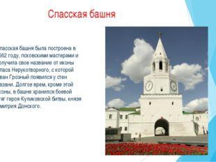 Спасская башня Спасская башня была построена в 1562 году, псковскими мастерам
