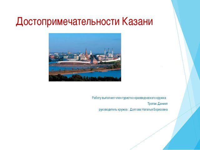 Достопримечательности Казани Работу выполнил член туристко-краеведческого кру...