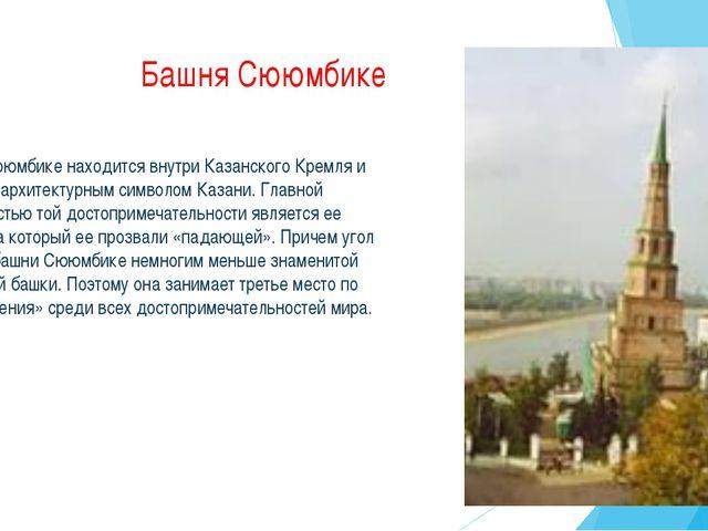 Башня Сююмбике Башня Сююмбике находится внутри Казанского Кремля и признана а...