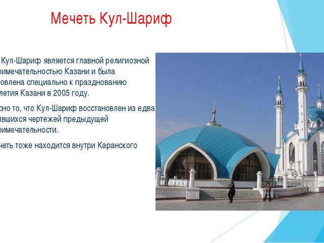 Мечеть Кул-Шариф Мечеть Кул-Шариф является главной религиозной достопримечате...