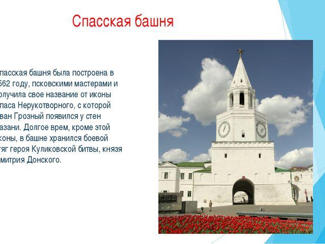 Спасская башня Спасская башня была построена в 1562 году, псковскими мастерам...