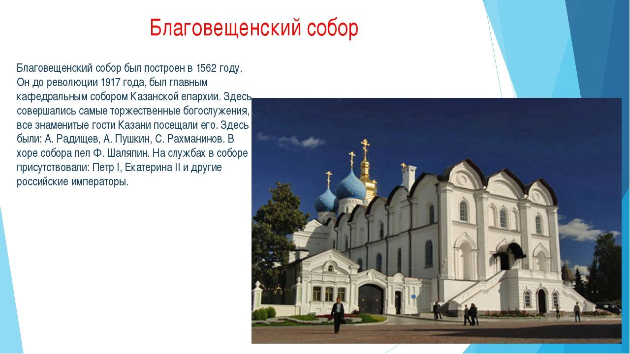 Благовещенский собор Благовещенский собор был построен в 1562 году. Он до рев...