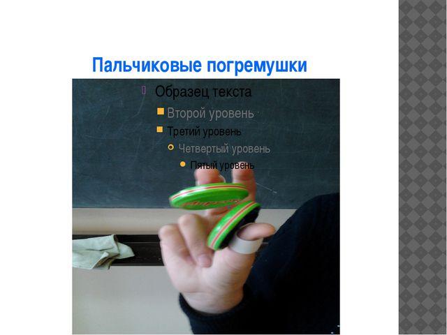 Пальчиковые погремушки