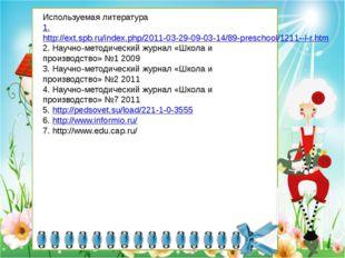 Используемая литература 1.http://ext.spb.ru/index.php/2011-03-29-09-03-14/89-