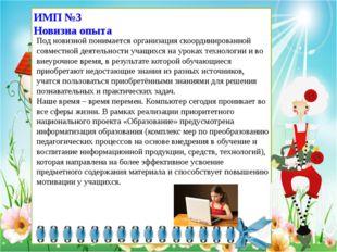 ИМП №3 Новизна опыта Под новизной понимается организация скоординированной со