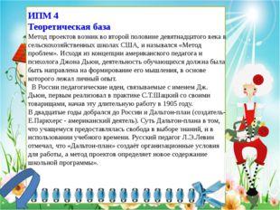 ИПМ 4 Теоретическая база Метод проектов возник во второй половине девятнадцат