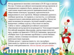 Метод применялся многими учителями в 20-30 годы в школах России. Отличие росс
