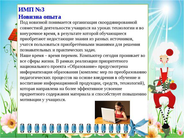 ИМП №3 Новизна опыта Под новизной понимается организация скоординированной со...