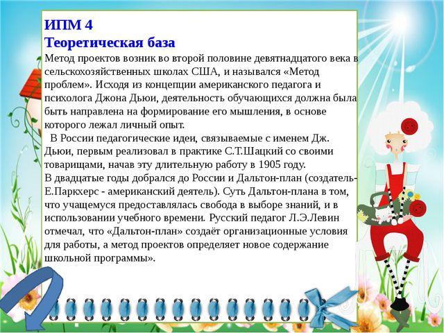 ИПМ 4 Теоретическая база Метод проектов возник во второй половине девятнадцат...