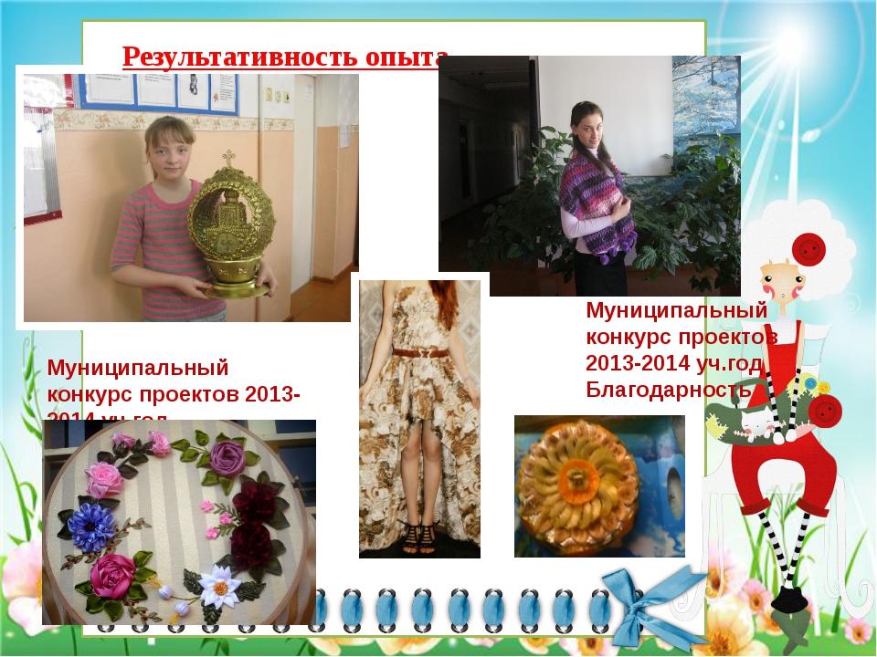 Результативность опыта Муниципальный конкурс проектов 2013-2014 уч.год 2 мест...