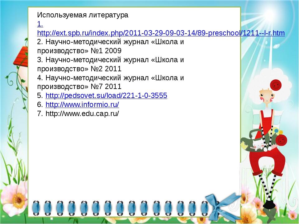 Используемая литература 1.http://ext.spb.ru/index.php/2011-03-29-09-03-14/89-...