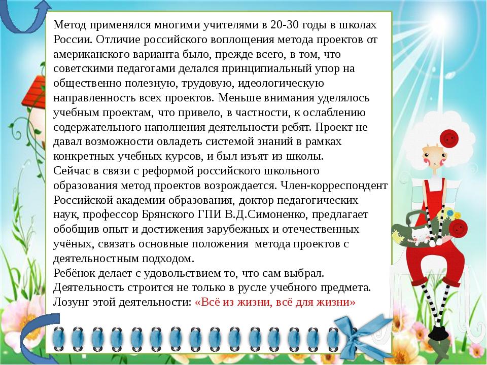 Метод применялся многими учителями в 20-30 годы в школах России. Отличие росс...