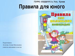 Подготовила: Зезегова Агния Витальевна учитель начальных классов ГОУРК «СК(Ш)