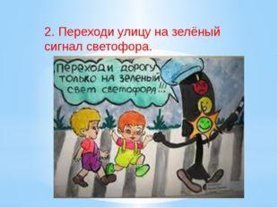 2. Переходи улицу на зелёный сигнал светофора.