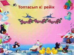 Топтасып көрейік