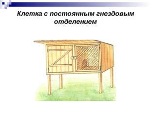 Клетка с постоянным гнездовым отделением