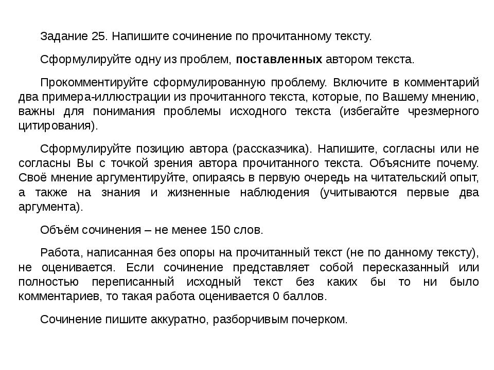 Сочинение по тексту леонида ароновича жуховицкого вариант 1 11класс
