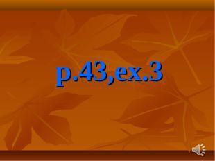p.43,ex.3