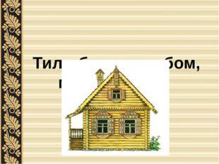 Технология изготовления изделия Нарисуй эскиз дома