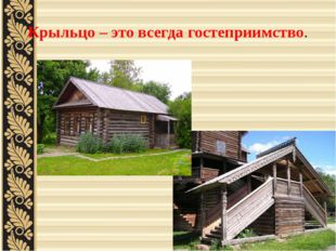 Затем прорубали окна, крыли крышу, покрывали ее соломой, зимой, когда не хват