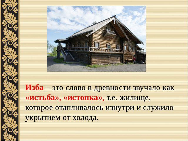 «Мой дом – моя крепость». «Дом храм семьи». « Дом начало начал».