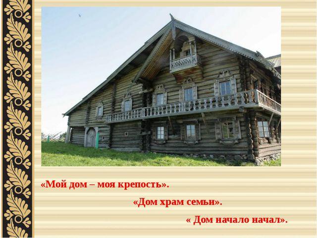 Части дома. крыша окна сруб дверь