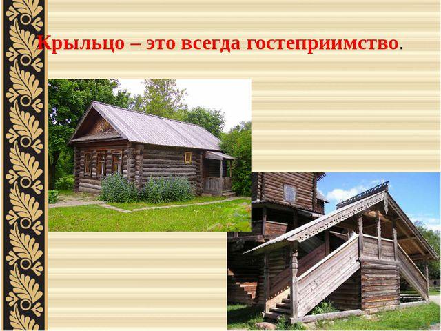Затем прорубали окна, крыли крышу, покрывали ее соломой, зимой, когда не хват...