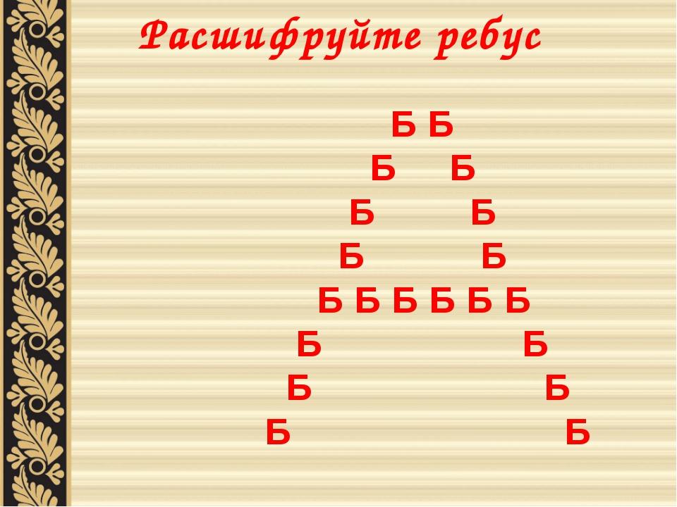 Расшифруйте ребус Б Б Б Б Б Б Б Б Б Б Б Б Б Б Б Б Б Б Б Б