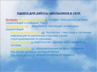 Адреса для работы школьников в сети Интернет.http://www.rubicoh.coh/ Рубикон