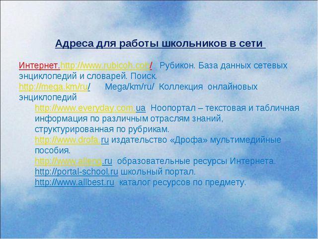 Адреса для работы школьников в сети Интернет.http://www.rubicoh.coh/ Рубикон...