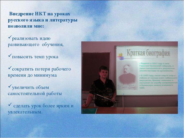 Внедрение ИКТ на уроках русского языка и литературы позволили мне: реализова...