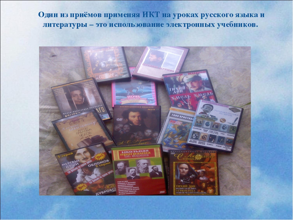 Один из приёмов применяя ИКТ на уроках русского языка и литературы – это испо...