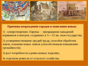 Причины возрождения городов ипоявления новых: 1) «умиротворение» Европы -