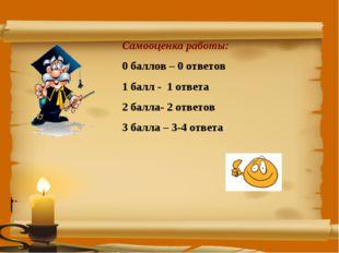 Самооценка работы: 0 баллов – 0 ответов 1 балл - 1 ответа 2 балла- 2 ответов