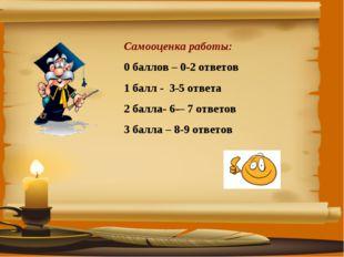 Самооценка работы: 0 баллов – 0-2 ответов 1 балл - 3-5 ответа 2 балла- 6-– 7