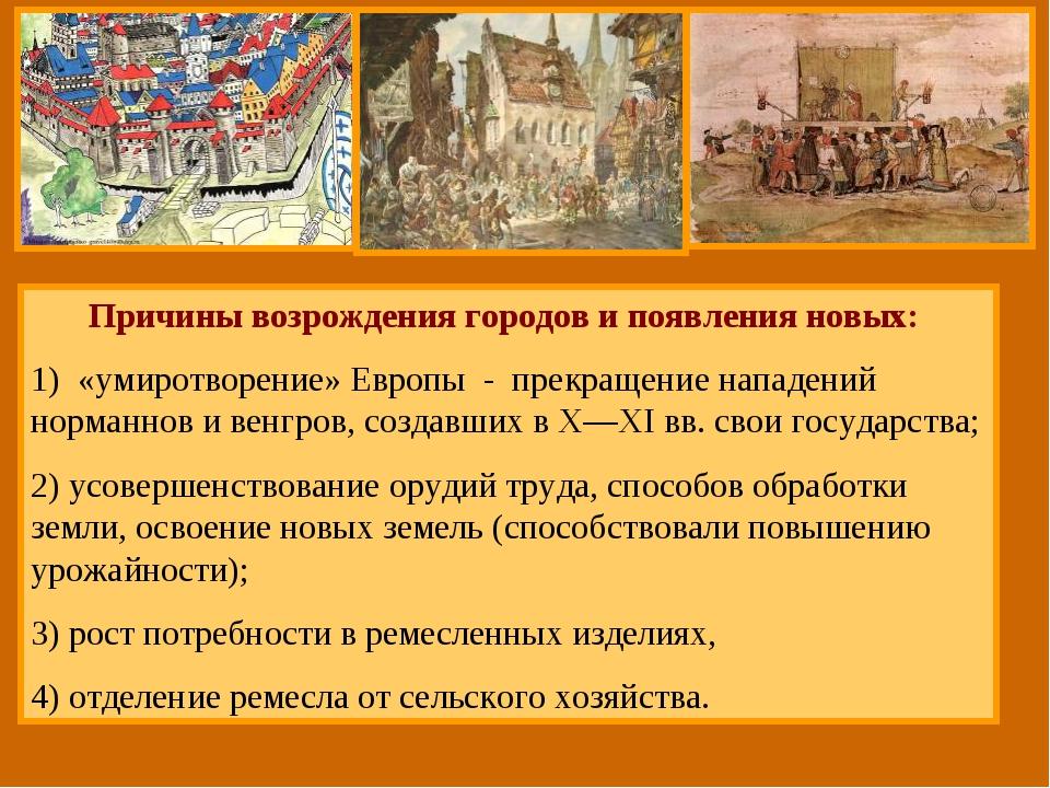 Причины возрождения городов ипоявления новых: 1) «умиротворение» Европы - ...