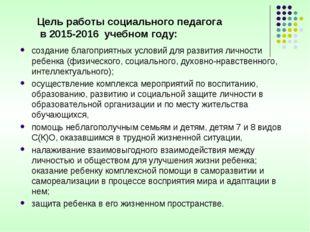 Цель работы социального педагога в 2015-2016 учебном году: создание благопри
