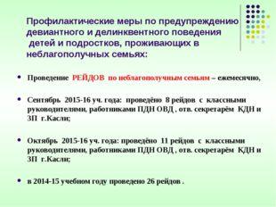 Профилактические меры по предупреждению девиантного и делинквентного поведен