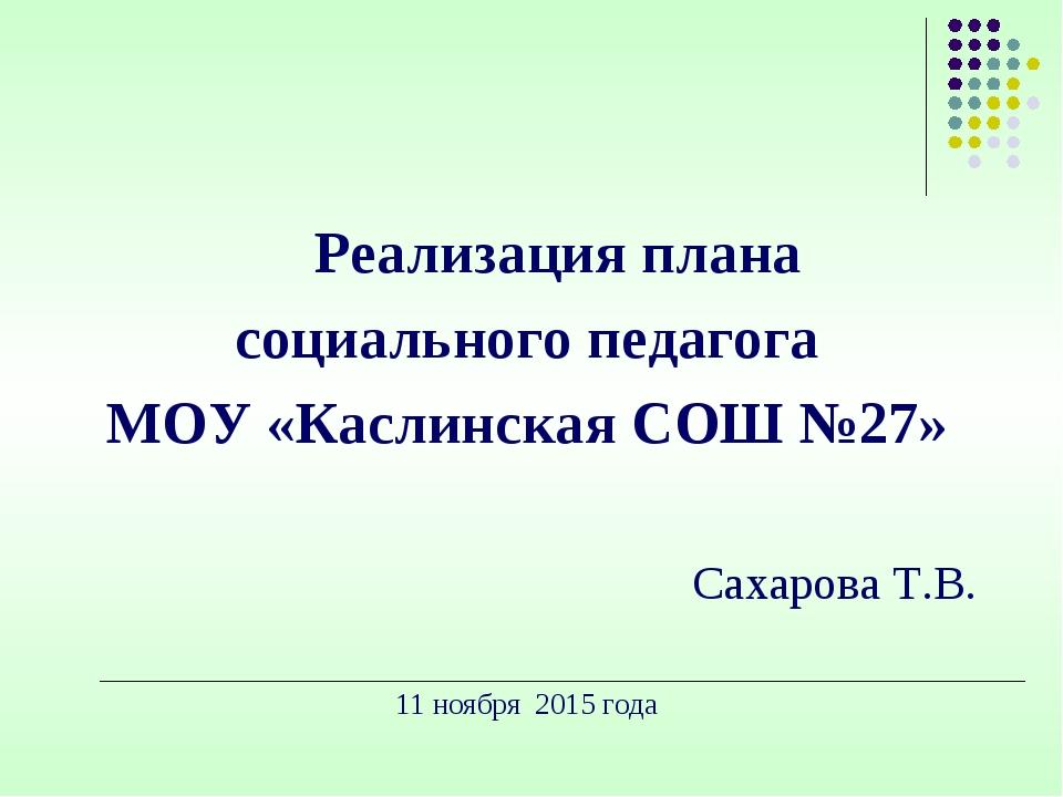 Реализация плана социального педагога МОУ «Каслинская СОШ №27» Сахарова Т.В...