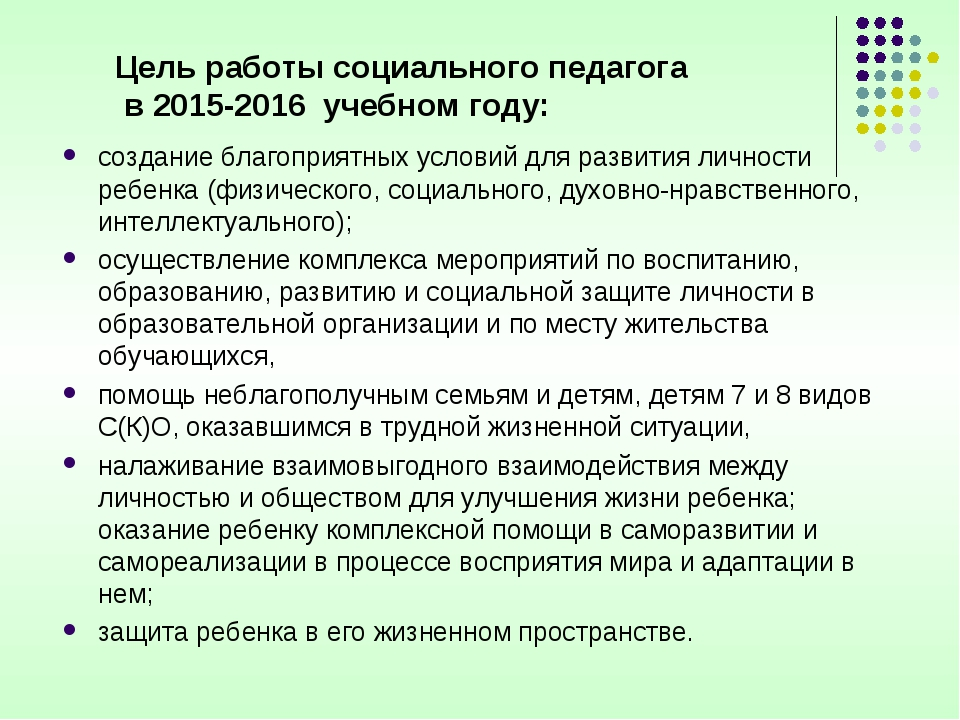 Цель работы социального педагога в 2015-2016 учебном году: создание благопри...