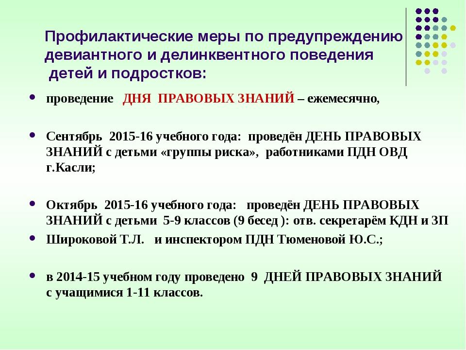 Профилактические меры по предупреждению девиантного и делинквентного поведени...
