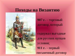 Походы на Византию 907 г. – торговый договор, который содержал выгодные для р