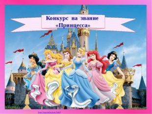 Конкурс на звание «Принцесса» Матюшкина А.В. http://nsportal.ru/user/33485